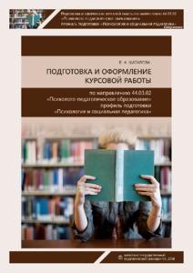 shatalova-02(защита).pdf